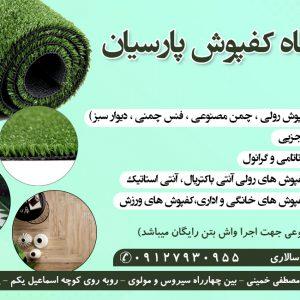 فروشگاه کفپوش پارسیان | پخش عمده چمن ایرانی