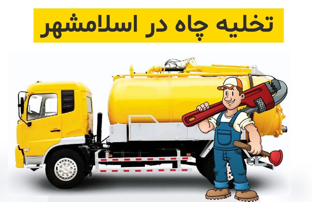 قیمت تخلیه چاه در اسلامشهر