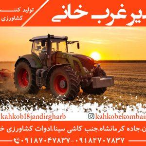تولید ادوات کشاورزی در همدان