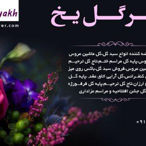 فروش آنلاین دسته گل در بازار گل تهران