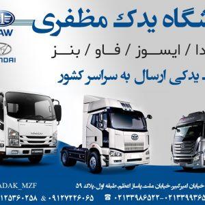 فروش انواع قطعات ماشین سنگین در تهران