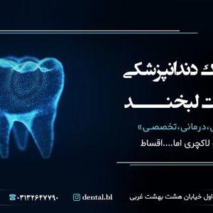 دندانپزشکی بهشت لبخند