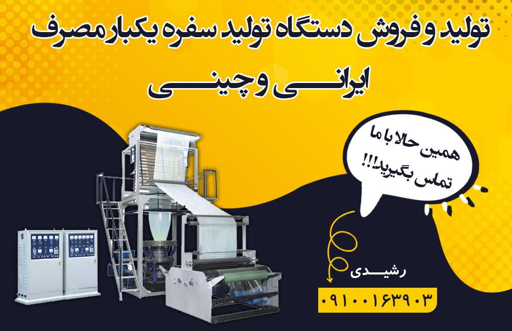 تولید و فروش دستگاه تولید سفره یکبار مصرف ایرانی و چینی
