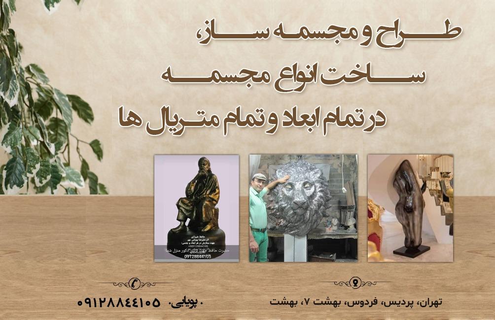 ساخت انواع مجسمه در تهران