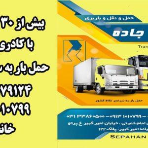 حمل و نقل خانجانی