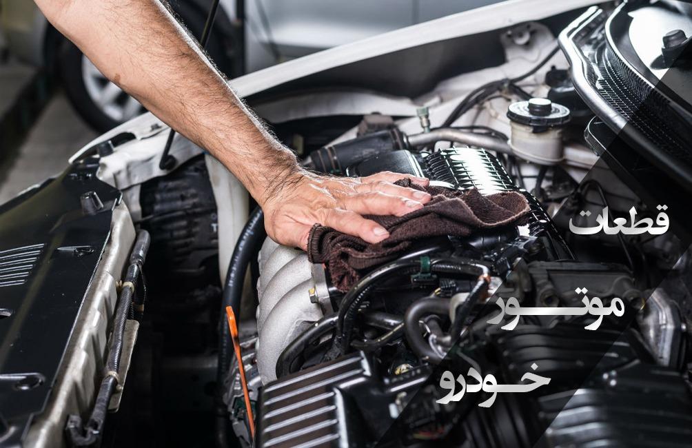 آشنایی با قطعات موتور خودرو