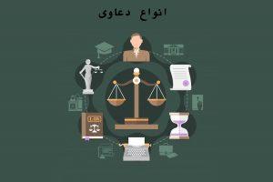 انواع دعاوی دادگاه